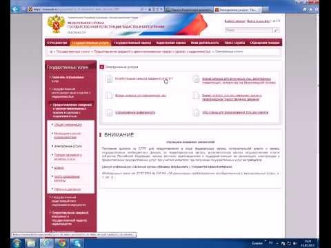 Электронный запрос в Росреестр с ЭП