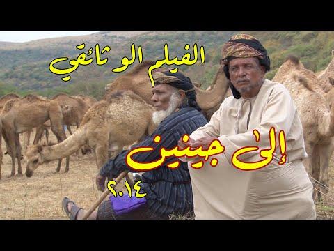 النمر العربي في سلطنة عُمان ,,, الفلم الوثائقي