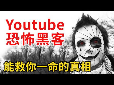 Youtuber親自挑戰黑客結果被搞?!附上應對方法