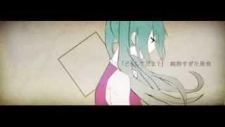 【初音ミク / Hatsune Miku】 end seeker【オリジナル曲】
