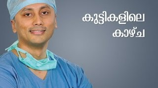 Vision problems in Children, Malayalam language
