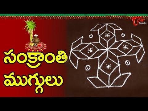 Sankranthi 2020  Chukkala Muggulu