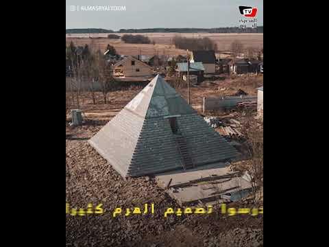 أهرامات مصرية في روسيا