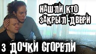 Родители из Кемерово l The Люди