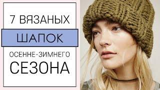 СТИЛЬНЫЙ гардероб женщины: виды шапок [Академия Моды и Стиля Анны Арсеньевой]