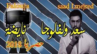 شعلة بين سعد المجرد و فلوجا و حسناء في الهاتف Falouja Vs Saad Lmjered