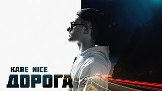 Kare Nice - Дорога (Official clip 2018)