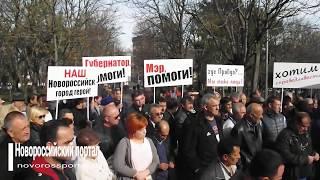 В Новороссийске прошел митинг маршрутчиков