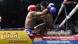 คู่เอก เพชรเมืองไทย - เพชรเกรียงไกร (PhetMueangThai VS PhetKriangkrai)