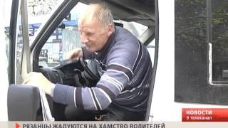 Рязанцы жалуются на хамство водителей такси