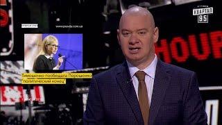 Тимошенко угрожает Порошенко политическим концом - Новый ЧистоNews от 03.10.2018