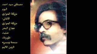 اغاني حصرية مصطفي سيد احمد البوم مزيكة الحواري YouTube تحميل MP3