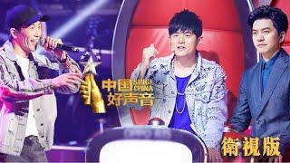 正片FULL【2018中国好声音】EP1卫视版:谢霆锋 周杰伦 李健 哈林导师首秀high出天际 Sing!China2018