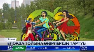 Елбасы Астананың 20 жылдығына арналған өңірлердің тартуын аралады