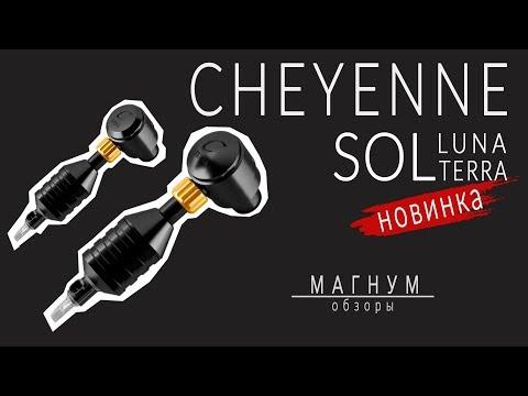 Обзор CHEYENNE SOL TERRA & SOL LUNA   НОВИНКА «Магнум. Обзоры» выпуск 33 видео