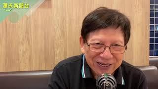 理大最新狀況 香港人權及民主法案幾時通過?〈蕭若元:蕭氏新聞台〉2019-11-19