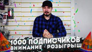 1000 Подписчиков! Спасибо вам, друзья!)) Внимание - РОЗЫГРЫШ)))