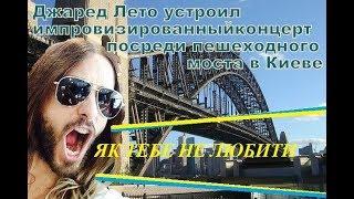 Jared Leto - street concert on the bridge ( Kyiv 18.07.19 )