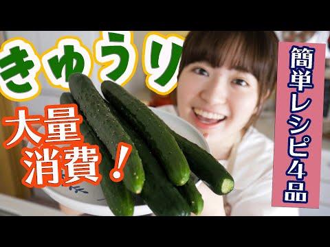 , title : '【きゅうりを大量消費】超簡単おいしいレシピで4品たくさん作る!【料理音フェチASMR】