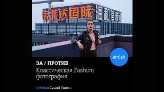 """Лекция """"Классическая Fashion-фотография"""" с Сашей Гвилия на Amlab.me"""