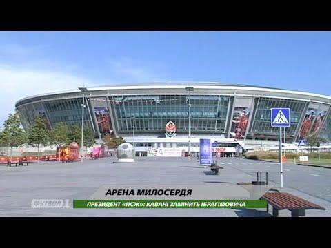 Донбасс Арена: Арена милосердия