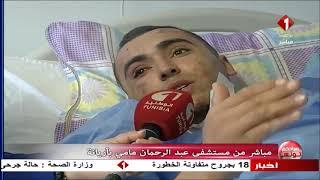 تصريح الناجي من الحادث بشير الغضباني  مباشرة من مستشفى عبد الرحمان مامي