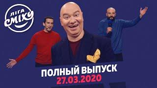 Лига Смеха 2020 - вторая игра 6-го сезона | Полный выпуск от 27 марта