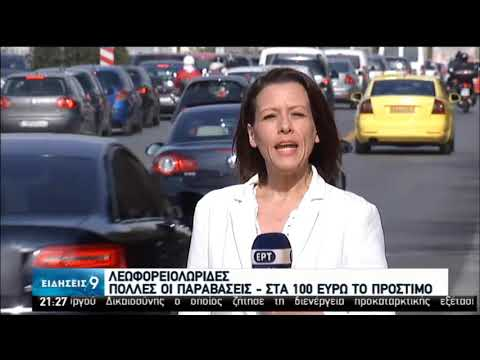 «Φρένο» στην παραβίαση των λεωφορειολωρίδων | 19/02/2020 | ΕΡΤ