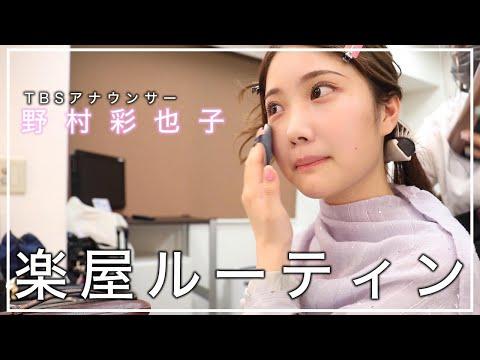 野村彩也子アナのモーニングルーティン