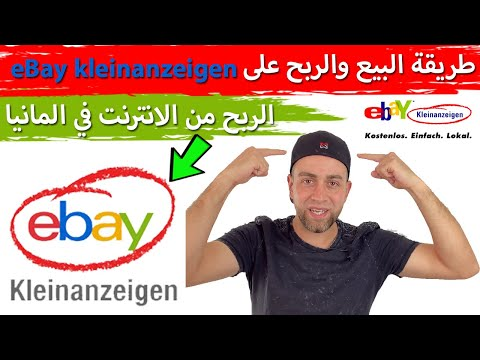 العمل في المانيا: طريقة البيع والربح على eBay kleinanzeigen ,نصائح للبيع online في المانيا 😍