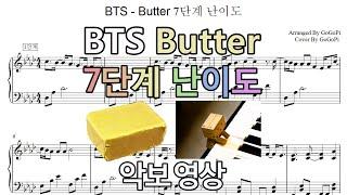BTS(방탄소년단) - Butter 7단계 난이도 연주(악보) | 피아노 커버