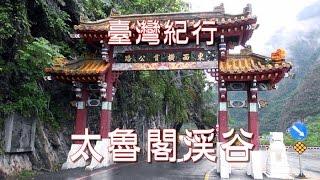 台湾旅行  太魯閣 「太魯閣渓谷」