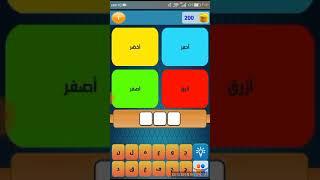 حل لعبة فطحل العرب المجموعة 1 اللغز 2 самые лучшие видео