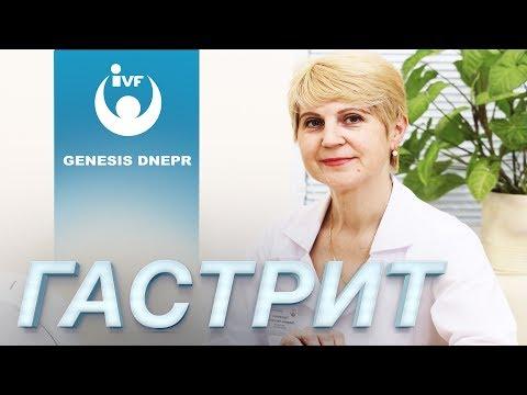 Гастрит. Лечение гастрита. Диагностика гастрита. Гастроэнтерология в Genesis Dnepr