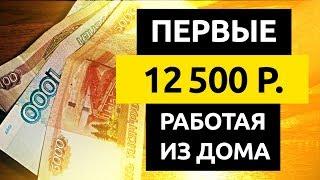 ЗАРАБОТАЙ ПЕРВЫЕ 12500 РУБЛЕЙ В ИНТЕРНЕТЕ БЕЗ ВЛОЖЕНИЙ ИЗ ДОМА. буксы толока socpublic работа