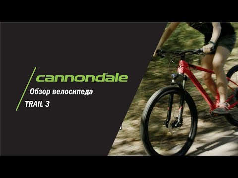 Обзор Cannondale Trail 3 2018