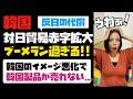 【反日の代償】韓国、対日貿易赤字拡大!!韓国のイメージ悪化で、日本で韓国製品が売れない...。ブーメラン過ぎる!