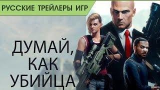 Hitman 2 - Думай, как убийца - Геймплей - Русский трейлер (озвучка)