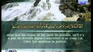 Le coran traduit en français parte 3 خالد القحطاني الجزء