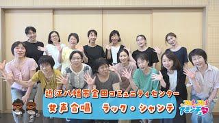 素敵なハーモニー奏でるなら「女声合唱 ラック・シャンテ」金田コミュニティセンター