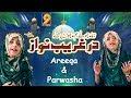 Zamana Chute Hum Na chorhenge By Areeqa Parwasha / Manqabate Khaja Ghareeb Nawaz 2019