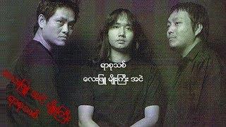 ေလးျဖဴ အငဲ မ်ိဳးႀကီး   ရာစုသစ္ (Lay Phyu, Ahnge, Myo Gyi) [Full Album]
