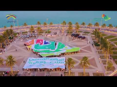 بالفيديو.. أكبر لوحة للاحتفال باليوم الوطني في الخبر