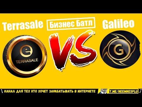 Бизнес Батл Сравнение Соц Сети Galileo VS Terrasale Кто Круче