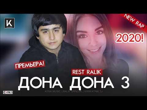 REST Pro ( RaLiK ) - Дона Дона 3 (2020)