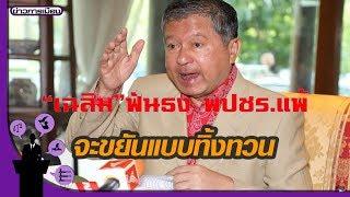 ชาติหน้าตอนบ่าย ๆ เฉลิม ซัดแหลก พลังประชารัฐ แพ้ เพื่อไทย ชัวร์ 100%