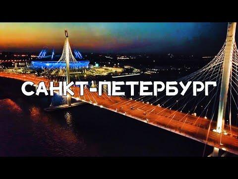 Аэросъёмка. Санкт-Петербург №2 / Aerial Footage. Saint-Petersburg №2