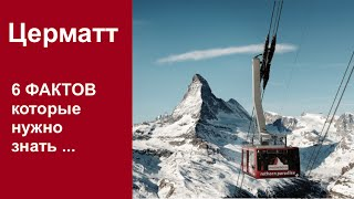 Церматт, Швейцария: 6 фактов, которые нужно знать о курорте...