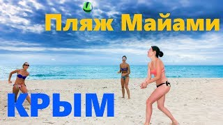 Пляж Майами, Крым Оленевка, Баунти по-крымски