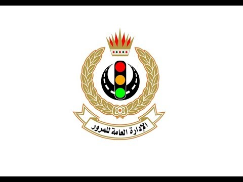 مبادرة (شكراً ) التي أطلقتها الإدارة العامة للمرور للسائقين الملتزمين في مملكة البحرين 2019/2/5